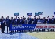 """충남지역 어민들 """"핵공격 같은 파멸적 행동""""…일본 규탄대회"""