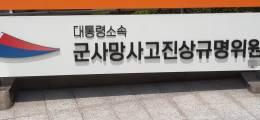 '천안함 좌초설' 재조사 논란 대통령 직속 이인람 위원장 사의