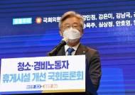 """침묵 깬 이재명 실용론 꺼냈다 """"티끌만이라도 계속 민생 개혁"""""""