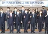 변호사들 공수처 '이유있는' 취업? 검사 13명중 8명 로펌 출신