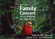 방탄소년단·트와이스·있지·투모로우바이투게더, 콘서트로 모인다