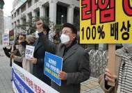 신한은행 라임 CI펀드 투자자, 최대 원금 80% 돌려받을 듯