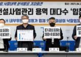 """경실련 """"LH, 건설관리 용역 '줄세우기 담합' 정황…고발 검토"""""""