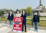 """최대집 의협회장, 靑 1인시위 """"'<!HS>보은인사<!HE>' 기모란 파면"""""""
