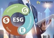 이상에프엔비, ESG 경영 도입 선언