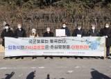 """법원 """"경문협, 北저작권료로 국군포로 배상금 줘라"""" 항고 기각"""