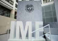 """IMF """"한국, 코로나 여파로 지난해 세계 10대 경제국 진입"""""""