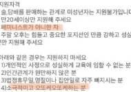 """""""주민번호 8·9번째 48~66은 안돼""""… """"페미NO"""" 사건으로 본 채용 차별 역사"""