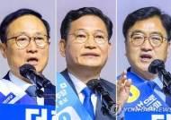 """""""총알 없으면 진다""""···민주당 후보들, 전대 앞두고 후원금 '영끌'"""