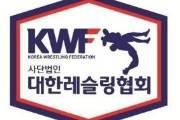 레슬링 국가대표팀, 선수·트레이너 7명 코로나19 확진
