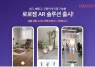 """""""실물 상품 그대로 온라인에서 구현"""" 로로젬 AR 솔루션 개발"""