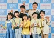"""[현장IS] """"때 벗긴 감동""""…'아이들은 즐겁다' 어린이날 특별 선물(종합)"""