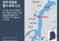 [속보] 청주 문의대교 부근서 화재 진화 헬기 1대 추락
