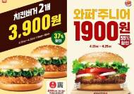 병주고 약주고?…햄버거 업계, 가격 올리고 할인 행사