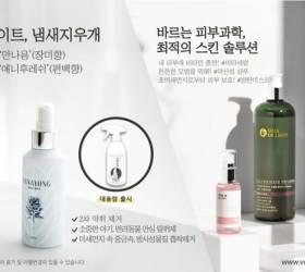 [<!HS>시선집중<!HE>] 항산화·항균·탈취 효과 뛰어난 신비의 광물질 '일라이트' 활용 제품 인기
