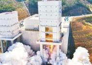 [대한민국 R&D 100조 시대] 우주 강국 위한 누리호 1단 최종 연소시험 성공