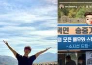 옥택연, '빈센조' 촬영 중 소지섭 커피차 응원 인증