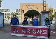 세종사이버대학교 청사모 동아리, 학교 밖 청소년 검정고시장 방문 도시락 전달