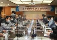 """'법정관리' 쌍용차, 민·관·정 협력회의 개최…""""뼈를 깎는 혁신하겠다"""""""
