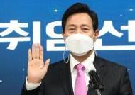 [지금 이 시각]'청년서울'이 다시 뜁니다... 오세훈 제38대 서울시장 온라인 취임식