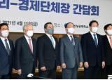 경제 5단체, 다음주 <!HS>이재용<!HE> 삼성전자 부회장 사면 공식 건의
