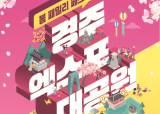 경주엑스포대공원 '봄 패밀리 페스티벌' 개최