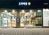 2021 Korea Top Awards 친환경브랜드 대상 수상 브랜드는?