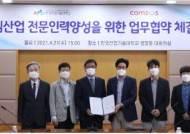 한국산업기술대-컴투스, 게임산업 전문인력양성 업무협약 체결