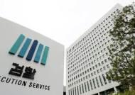 [속보] 검찰총장 후보추천위 회의 29일 오전 개최