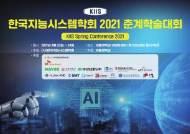 """세종대 """"한국지능시스템 2021 춘계 학술대회 23~24일 개최"""""""