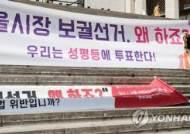 """'내로남불' 현수막 금지했던 선관위, 뒤늦게 """"법 고쳐달라"""""""