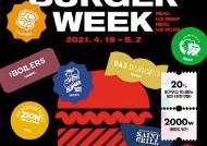 [맛있는 도전] '아메리칸 버거위크' 11개 브랜드 31개 매장 참여