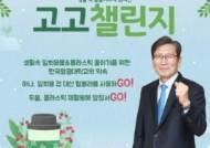 한국항공대 이강웅 총장, 환경부 '고고(GO!GO!) 챌린지' 캠페인 참여