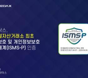 코어닥스, 가상자산 거래소 최초 정보보호 'ISMS-P' 인증 획득