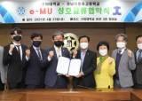 구미대, 경남자동차고교와 '군 전문인력 양성' 협약