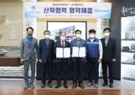 영남이공대학교, ㈜귀뚜라미와 산학협력 협약체결