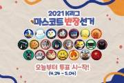 2021 K리그 마스코트 반장선거 투표 시작