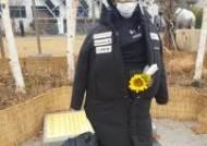 """소녀상에 일제 패딩 입힌 범인 """"일본 모욕하려고 그랬다"""""""