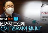 """""""믿으셔야 한다"""" 홍남기 믿었더니…'백신거지' 신세 된 한국"""