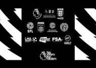 """""""인종차별 막기위한 단합""""…EPL·EFL 등 소셜 미디어 '단체 보이콧'"""