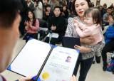 '순혈주의' 허문다…영주권자 자녀 한국 국적 취득길 열어