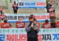 """'차이나타운 반대' 청원 65만명…""""전면 재검토"""" 백지화 수순"""