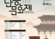 강원도 영월군 '제54회 단종문화제' 온·오프 병행 개최