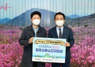 달성군 대구경북 플레이캠핑페어 '최우수부스디자인상' 수상 영예