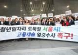 월성·조희연·정규직전환…감사원, 정권 아픈 곳 계속 판다