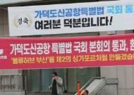 """""""가덕신공항 건설 일정 제시하라""""…부산시민단체 촉구"""