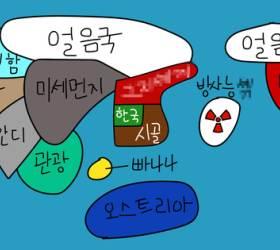 방사능국·미세먼지국에 낀 韓…초등생 지도, 바꿀 방법 있다 [<!HS>정글<!HE>]