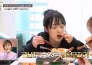 '독립만세' 김보라, 밥 먹을 때도 카메라 의식? 안타까운 식사 습관...