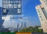 건국대 언론홍보<!HS>대학원<!HE> 2021후기 신입생 모집