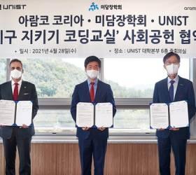 미담장학회, 'UNIST, 아람코코리아'와 교육격차 해소 위한 협약식 체결